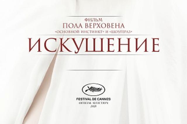 Мировая премьера фильма «Искушение» состоялась в рамках конкурсной программы 74-го Каннского кинофестиваля