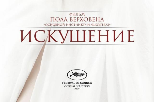Обновленные постер и трейлер эротической драмы Пола Верховена «Искушение»