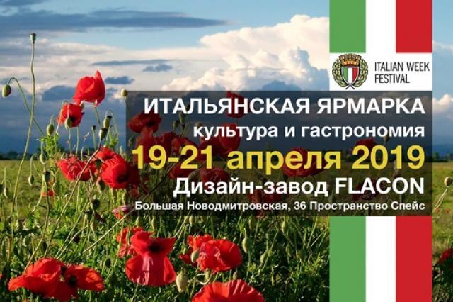Итальянский диктант, лекторий и музыка: события ярмарки Italian week 19-21 апреля