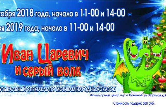 «Иван-Царевич и Серый волк» приглашают детей и родителей в увлекательное путешествие в современный мир русских сказок