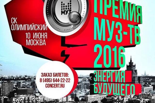 Премия «МУЗ-ТВ 2016»