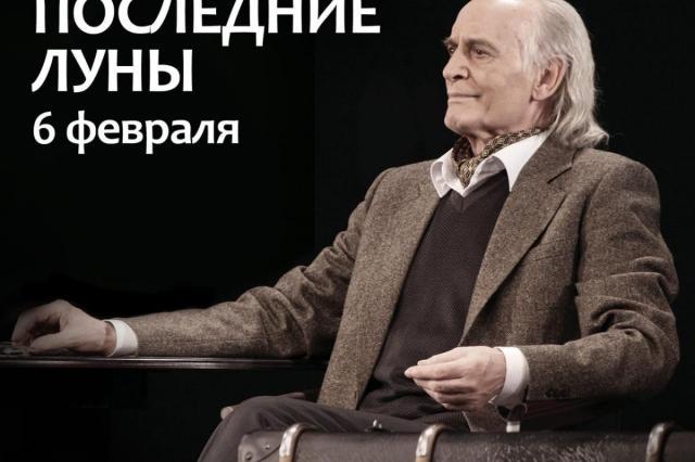 Театр Вахтангова добавил в афишу онлайн-трансляции спектаклей, которые стали последними театральными ролями Василия Ланового