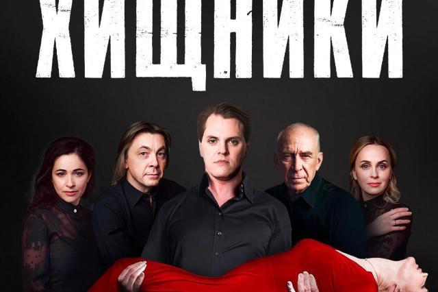 «Хищники» снова в Москве!
