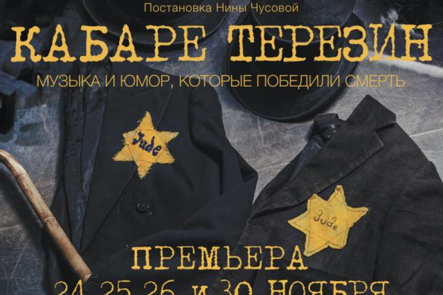 В России представят спектакль по произведениям узников нацистского концлагеря Терезиенштадт