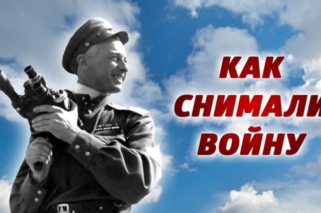 «Как снимали войну»: первый документальный интернет-проект о фронтовых операторах