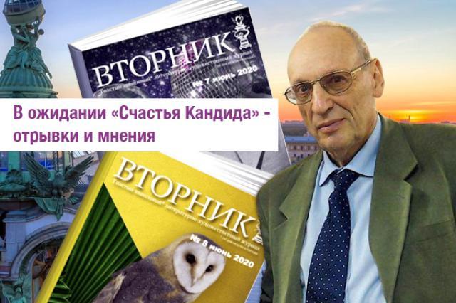 Скоро выйдет книга «Счастье Кандида»