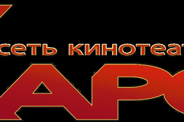 Сеть кинотеатров «КАРО» объявляет о временной приостановке деятельности части кинотеатров в Москве и Московской области