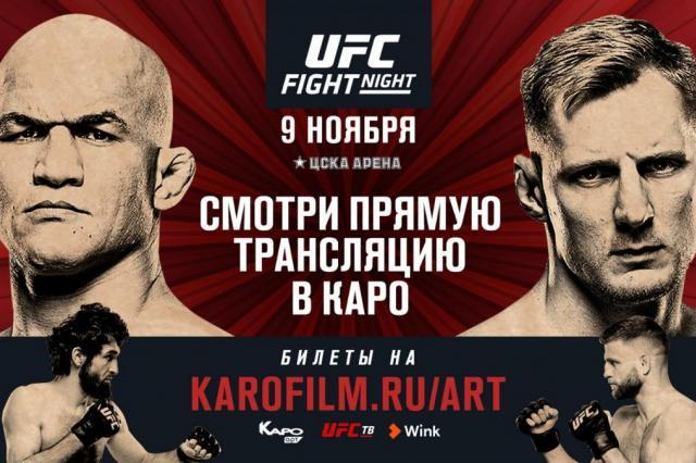 Прямая трансляция турнира UFC FIGHT NIGHT® в сети КАРО