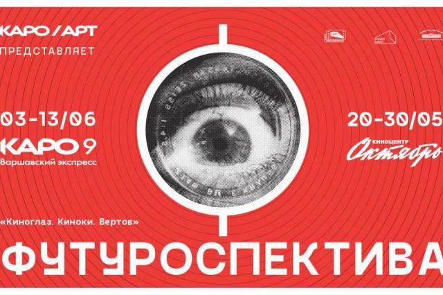 Мировая премьера фильма «Три героини» состоится в рамках футуроспективы «Киноглаз. Киноки. Вертов» от КАРО.Арт