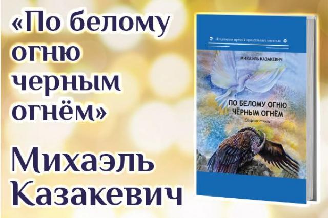 Вышел сборник стихов «По белому огню черным огнем»