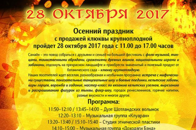 В Минске пройдет кельтский праздник
