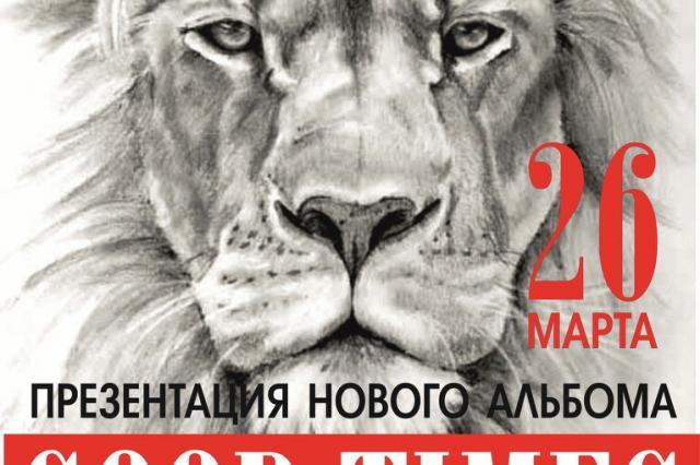 """""""Good times"""" наступают в Москве!"""