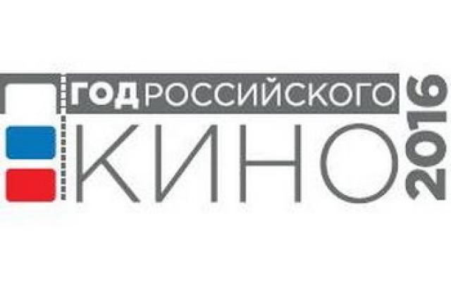 У Года российского кино появился сайт