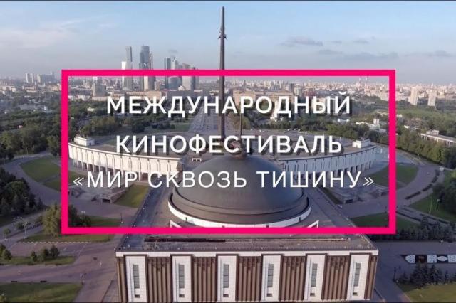 """Всероссийское общество глухих организует фестиваль """"Мир сквозь тишину"""""""