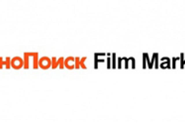Kinopoisk Film Market представляет показы для индустрии