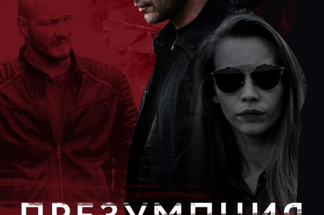 Первый канал начинает премьерный показ сериала с Кириллом Рубцовым и Светланой Устиновой