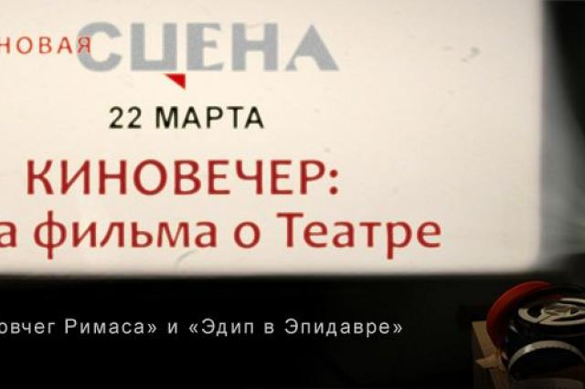«Киновечер» на Новой сцене Театра Вахтангова