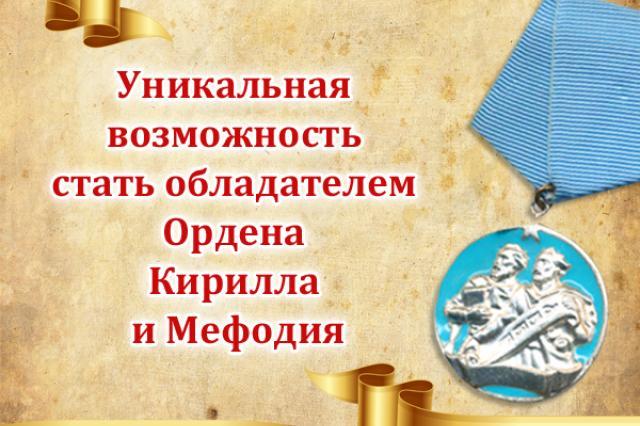 Писателям вручат Орден Кирилла и Мефодия