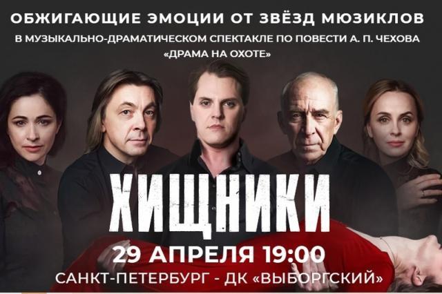 Музыкально-драматический спектакль «Хищники» отметит второй День рождения на сцене ДК Выборгский Санкт-Петербурга