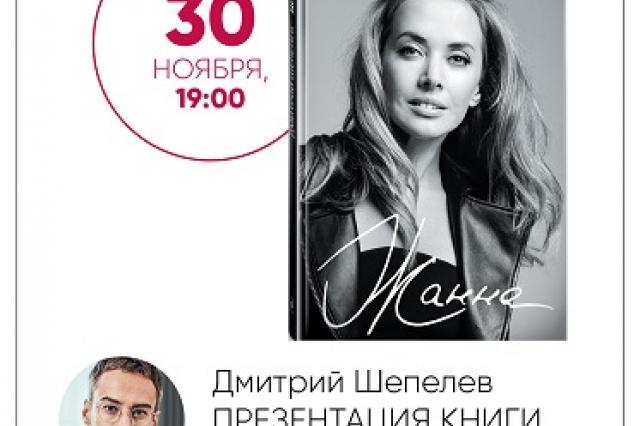 Телеведущий Дмитрий Шепелев представит книгу «Жанна»