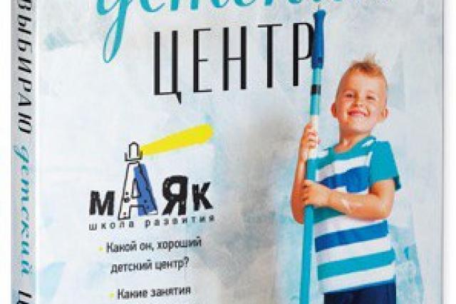В декабре 2017 в издательстве CLEVER выйдет книга Юлии Даниловой «Выбираю детский центр»