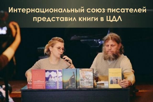 В Центральном доме литераторов состоялась очередная презентация книг