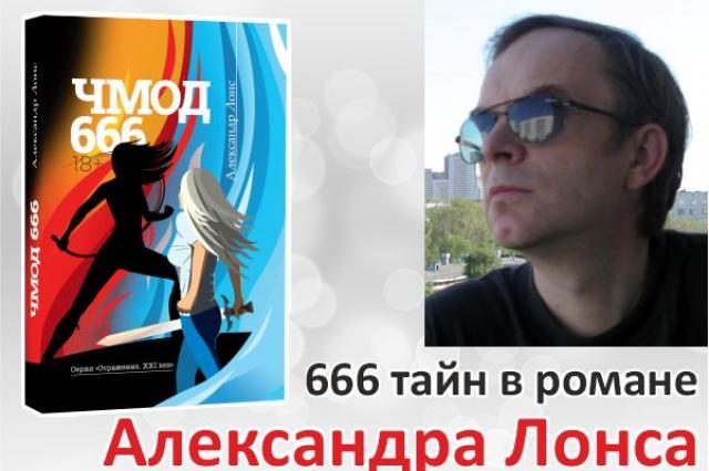 Вышел в свет захватывающий роман талантливого писателя-фантаста Александра Лонса
