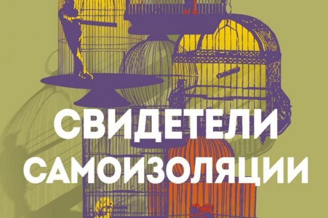 Юрий Беккер: «Свидетели самоизоляции». Смешно и жизненно о весне 2020-го(с)