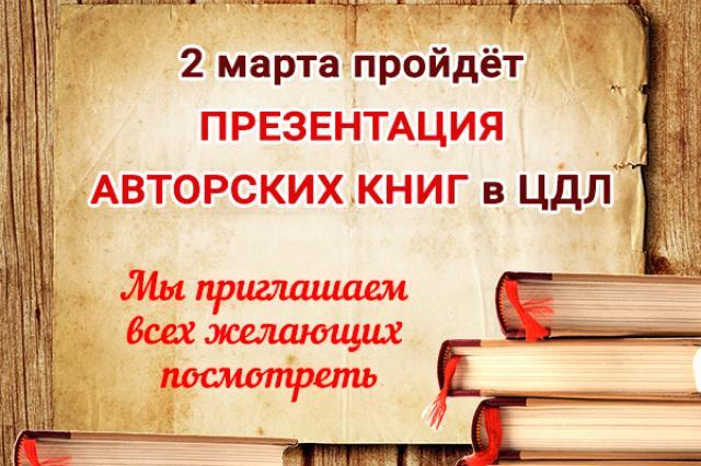 Писательская организация организует презентацию книжных новинок