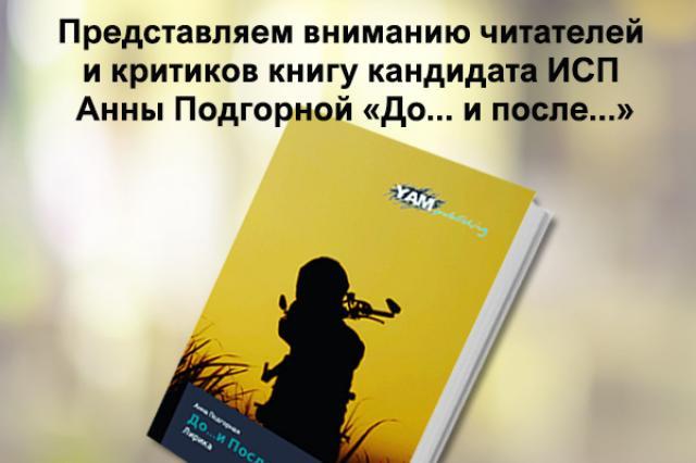 """Вышла книга """"До... И после..."""""""