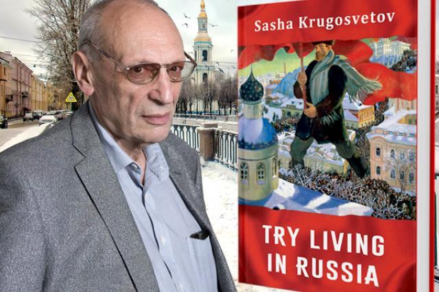 Вышла новая книга писателя Саши Кругосветова