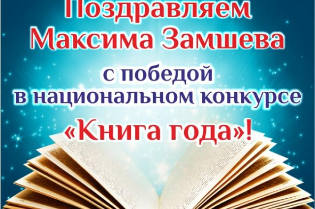 "Максим Замшев одержал победу в конкурсе ""Книга года"""
