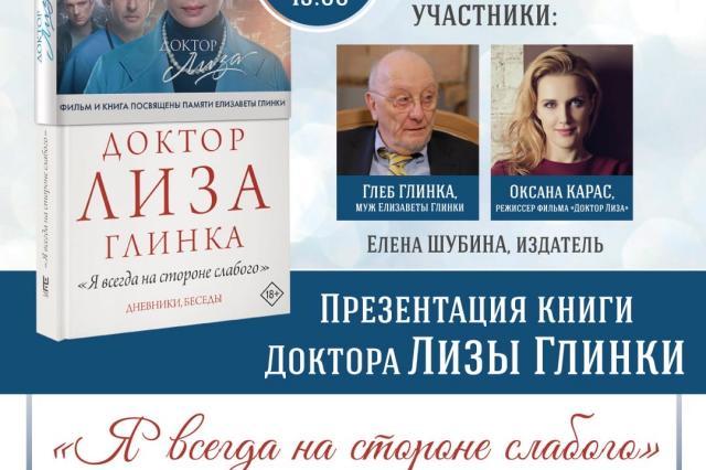 Презентация книги Доктора Лизы Глинки «Я всегда на стороне слабого» в Московском Доме Книги