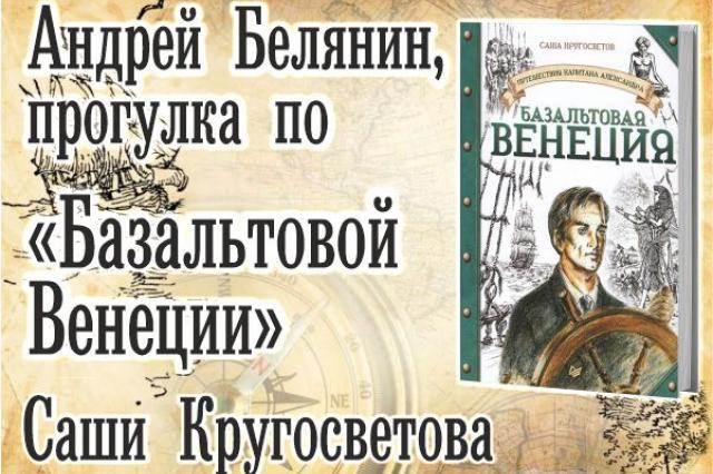 """Опубликована рецензия на """"Базальтовую Венецию"""""""