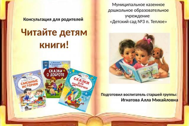 В Москве состоится Всемирный Конгресс Международного совета по детской книге