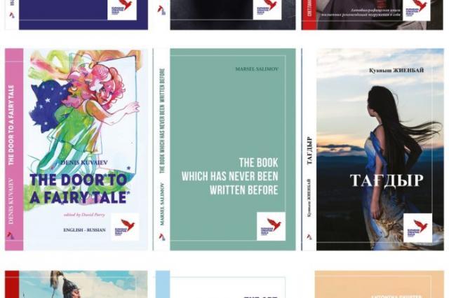 Зажги свою звезду на литературном олимпе в рамках третьей книжной серии - 2019 «Евразийской творческой гильдии»