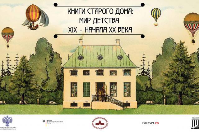 Мастер-классы на выставке «Книги старого дома: мир детства XIX — начала ХХ века»