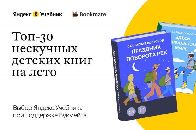 Топ-30 современных «Книг на лето» от Яндекс.Учебника и Bookmate