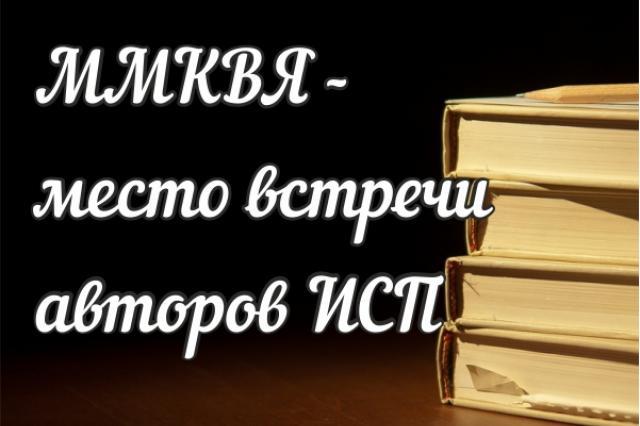 Пройдет Московская международная книжная выставка- ярмарка