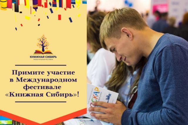 В Новосибирске пройдет книжный фестиваль