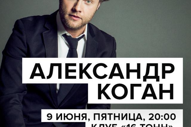 """Сольный концерт Александра Когана и презентация клипа """"Я с тобой"""""""