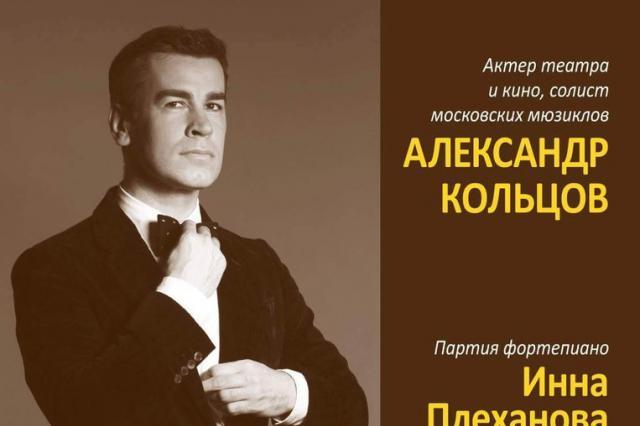 Александр Кольцов «Мелодии великой иллюзии»