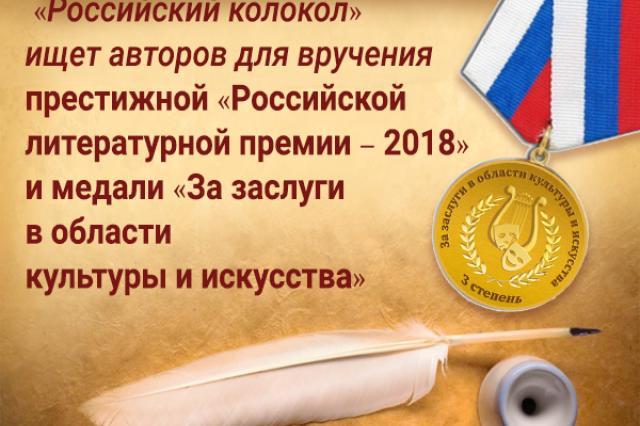 «Российский колокол» ищет авторов для вручения престижной Российской литературной премии – 2018