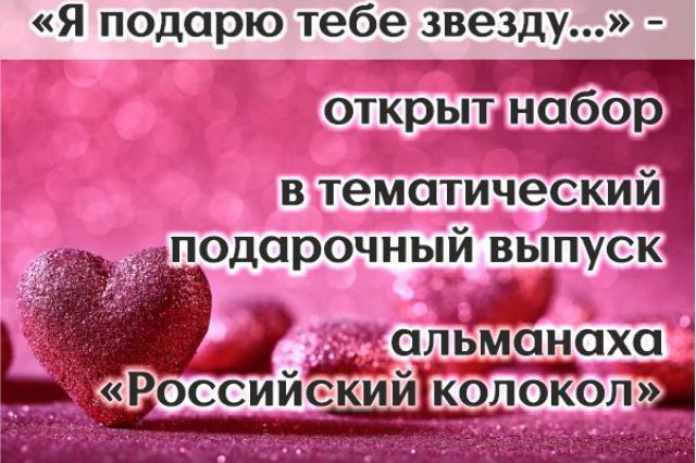 """Открыт набор в подарочный выпуск альманаха """"Российский колокол"""""""