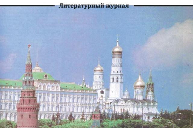 """Журнал """"Российский колокол"""" заявил о корректировке формата"""
