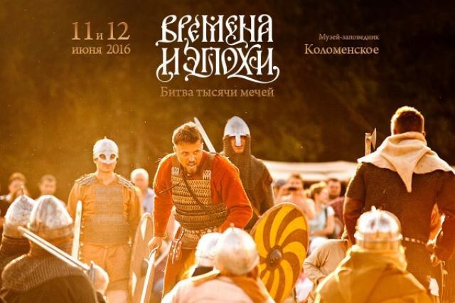Исторический фестиваль «Времена и эпохи. Битва тысячи мечей» пройдёт 11-12 июня в Коломенском