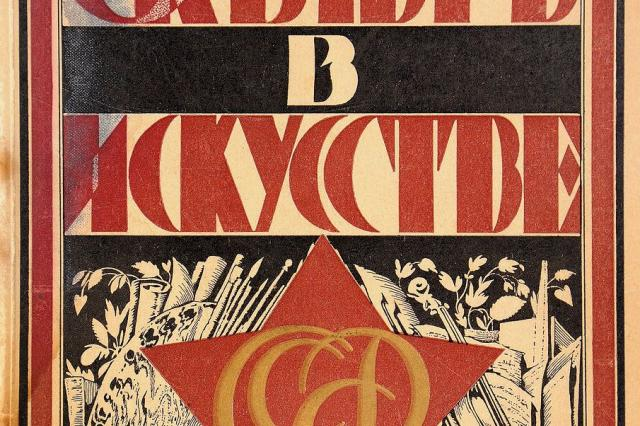 В Санкт-Петербурге пройдет конференция на тему культуры и революции