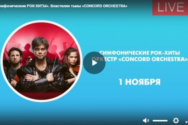 Шоу «Симфонические РОК-ХИТЫ». Властелин тьмы «CONCORD ORCHESTRA» - прямая трансляция!