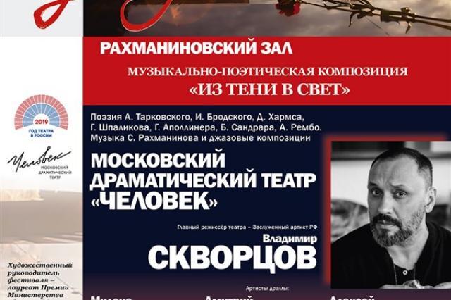 Театр «Человек» примет участие в VII Международном открытом фестивале искусств