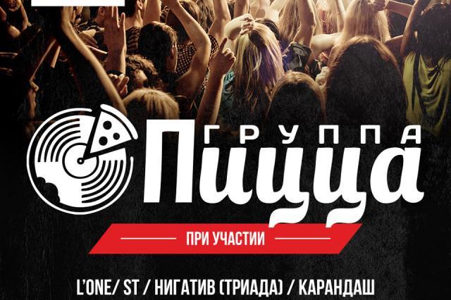 Группа «Пицца» снова содрагнет Москву